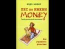 Аудикнига Пес по имени Money