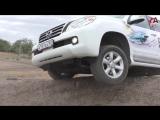 Народный обзор Lexus GX 460, катаемся по бездорожью на трассе Дон-25