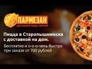 Пицца с доставкой на дом в Старопышминске