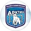 Академия Арктика   футбол от 4+ (Мурманск и МО)