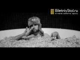 Noize MC. Билеты на BiletniyStol.ru