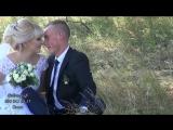 Love Story - Наша Свадьба - А & С - 26.08.2017