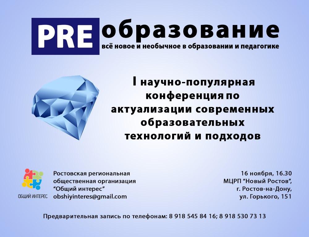 Афиша Ростов-на-Дону PREобразование