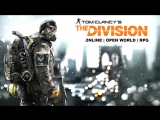 Tom Clancy's The Division (русский трейлер)