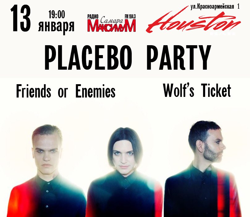 Афиша Самара 13/01 Placebo Party - New Year in Houston