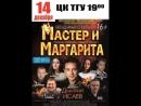 Розыгрыш 2 билетов на спектакль Мастер и Маргарита