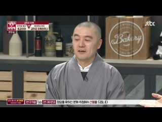 Please Take Care of My Refrigerator 180108 Episode 163