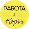 Работа в Керчи и Феодосии