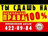 ДОСААФ Ломоносов - обучение на результат ✓