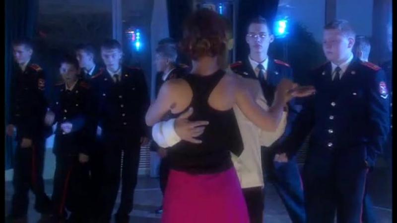 Кадетство 1 сезон 30 серия. Танец