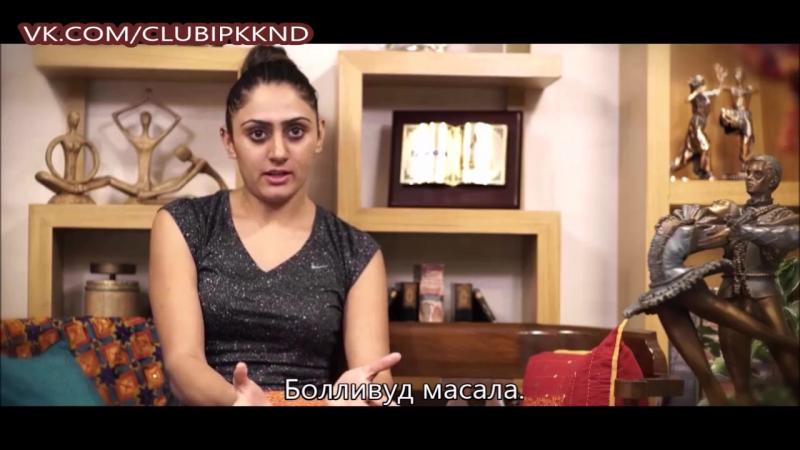 Участники шоу Джалак Перезагрузка 8 отвечают на вопросы Фейсбук о танцах рус.суб