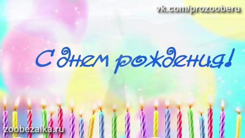 И я, и я, Поздравляю тебя! Красивая заводная песня поздравление с днем рождения