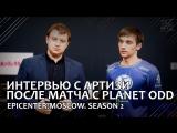 Интервью с Артизи после матча с Planet Odd @Epicenter Moscow. Season 2