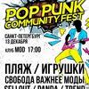 POP PUNK COMMUNITY FEST 2017 ПИТЕР