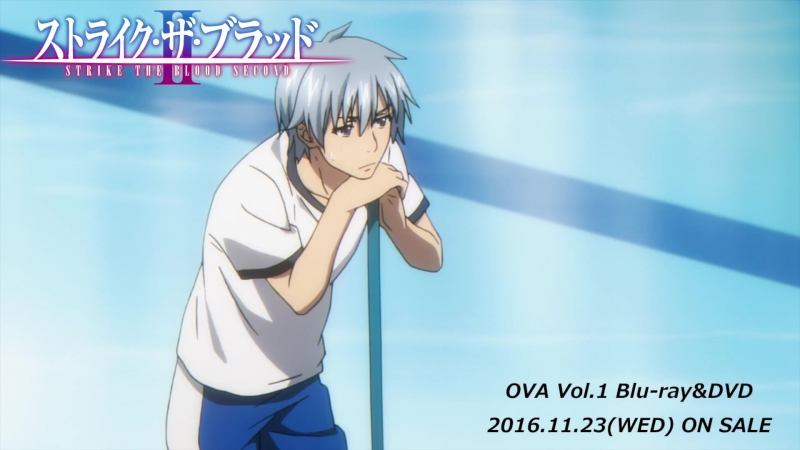 ストライク・ザ・ブラッドⅡ OVA Vol.1 第1話「黒の剣巫篇Ⅰ」冒頭3分映像