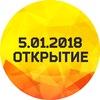 5.01.2018 ОТКРЫТИЕ-2018 (ЗЗ,ПЛ)