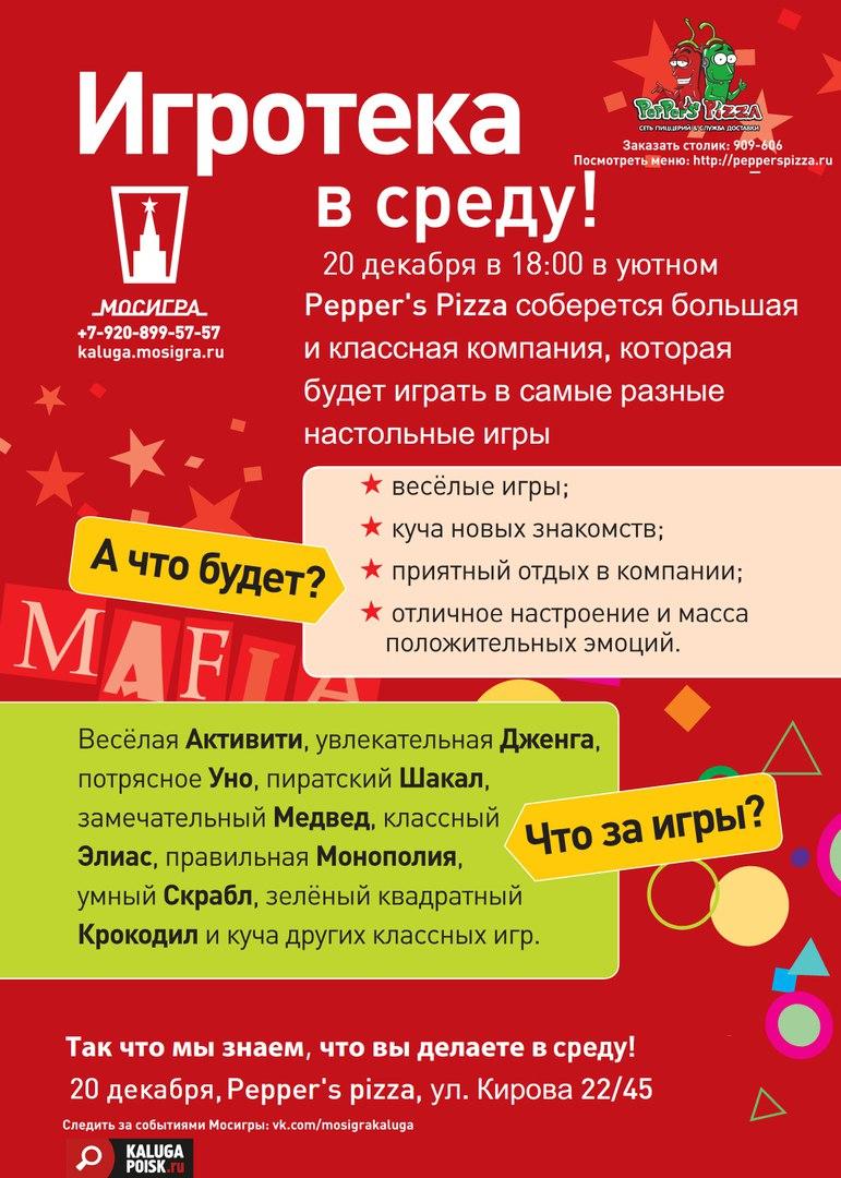 Афиша Калуга 20 декабря ИГРОТЕКА в Peppers's Pizza!
