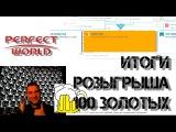 Свежие новости и итоги конкурса на 100 золотых в Perfect World
