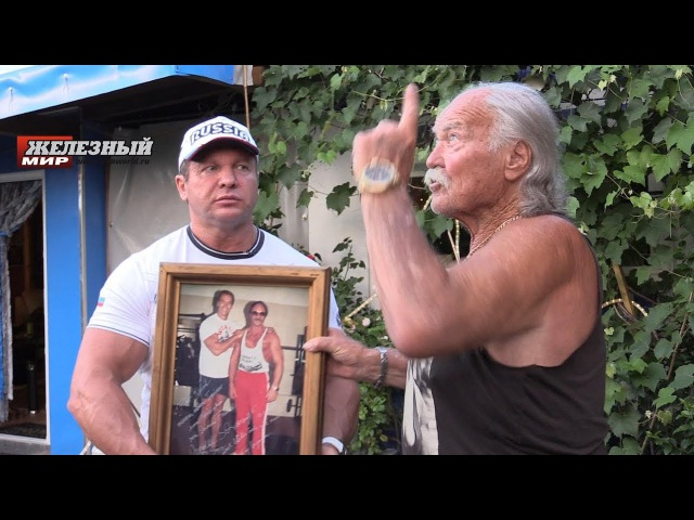 Секреты подготовки от тренера Шварценеггера, причем тут Стив Ривз и как в 88 лет быть в отл. форме