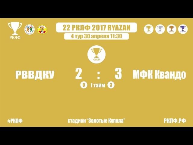 22 РКЛФ Золотой Кубок РВВДКУ-МФК Квандо 2:3