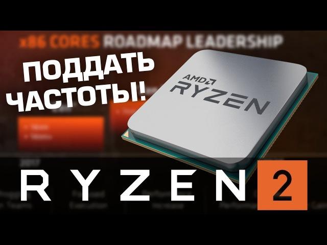 Ryzen 2, APU Raven Ridge для AM4, точная дата релиза Coffee Lake и новые камеры Olympus и Fujifilm
