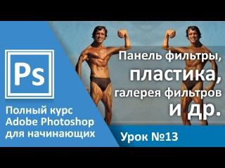 Урок 13 - Эффекты, пластика, галерея фильтров в Photoshop | Graphic Hack