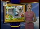 Прогноз погоды с Жанной Кармановой на 8 августа