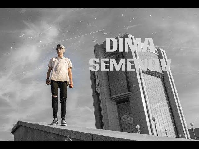 Dima Semenov - 2k17