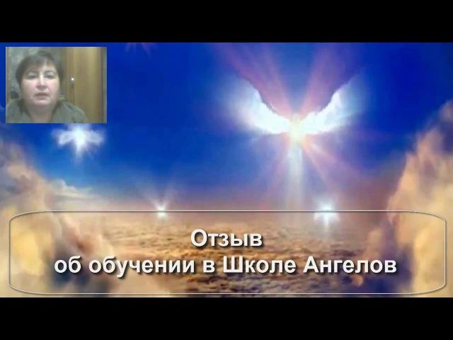 Отзыв об обучении в Школе Ангелов Галина Килина
