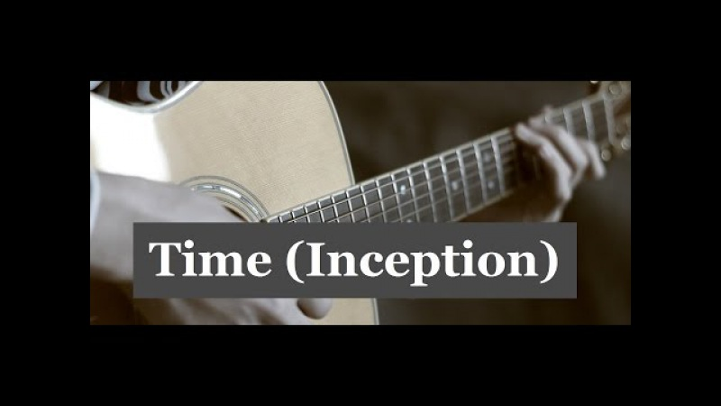 Hans Zimmer - Time (OST Inception) │ Fingerstyle guitar