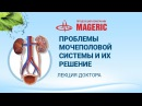 Бондарев В.В. проблемы мочеполовой сферы