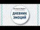 Дневник Эмоций дополнение ко всем семинарам от 0 до 99 лет Валентина Паевская
