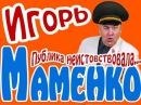 7 Игорь Маменко новые монологи 2016! Лучшие выступления, шутки, анекдоты, приколы!