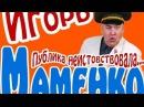 8 Игорь Маменко новые монологи 2016! Лучшие выступления, шутки, анекдоты, приколы!