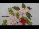 Мастер класс Вышиваем ветку рябины часть 2 цветы