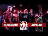 ANEKDOT BATTLE BPM МС Хованский VS Эльдар Джарахов