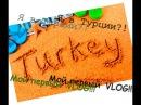 Мой первый Vlog.Я лечу в Турцию!