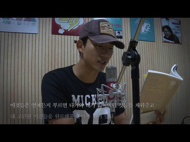 2PM 택연 낭독 - 다시, 시로 숨 쉬고 싶은 그대에게