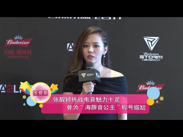 張靚穎 上海風暴電音節 愛奇藝娛樂