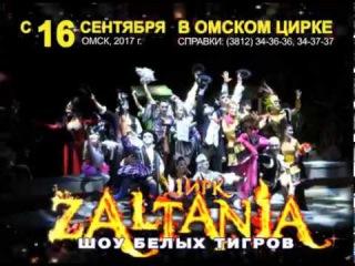 C 16 сентября в омском цирке!Цирк ZALTANIA Затерянный Мир