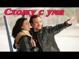 Схожу с Ума ~ ArkaDias &amp Dj Kriss Latvia