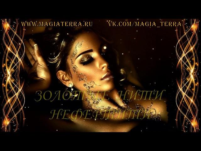 Сеанс с энергией Золотые Нити Нефертити