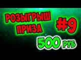 КОНКУРС НА 500 РУБ! ОТБОР #9! КАК ЗАРАБОТАТЬ В ИНТЕРНЕТЕ 70000 РУБЛЕЙ