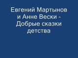 Евгений Мартынов и Анне Вески - Добрые сказки детства