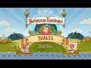 Мультфильм «Вольга» по мотивам русских народных сказок . На русском языке