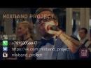 Кавер-группа Mixband Project Москва STUDIO 23.9