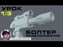 Уроки Cinema 4d на русском Урок 2 Моделируем Болтер из игры Warhammer 40000 Часть 1 3