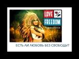 Love&ampFreedom. Есть ли любовь без свободы