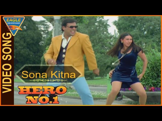 Hero No. 1 Hindi Movie || Sona Kitna Video Song || Govinda, Karisma Kapoor || Eagle Hindi Movies