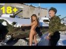 Хотят ли русские войны Приколы в армии   Humordump